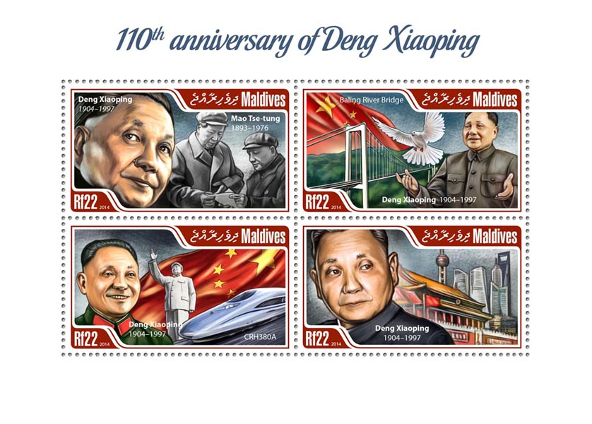 Deng Xiaoping - Issue of Maldives postage stamps