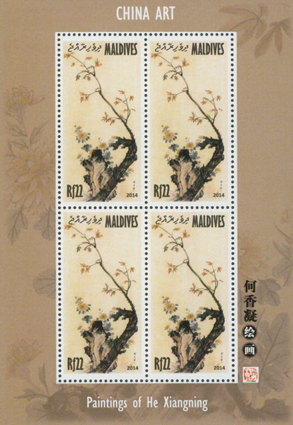 China art - Issue of Maldives postage stamps
