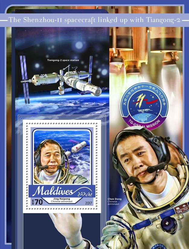 The Shenzhou-11 - Issue of Maldives postage stamps