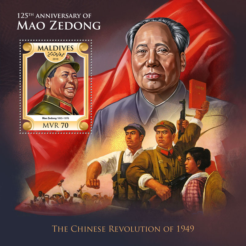 Mao Zedong - Issue of Maldives postage stamps