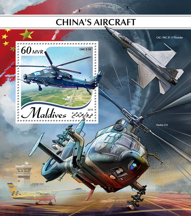 China's aircraft - Issue of Maldives postage stamps