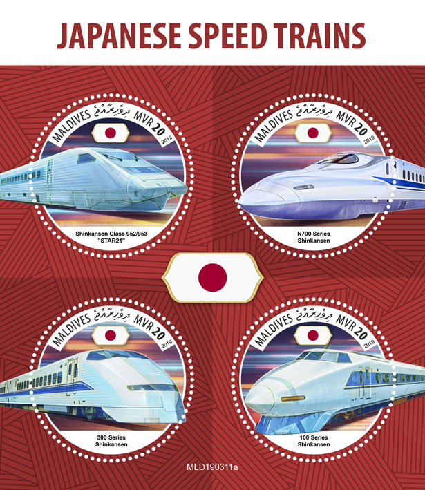 Japanese speed trains - Issue of Maldives postage stamps