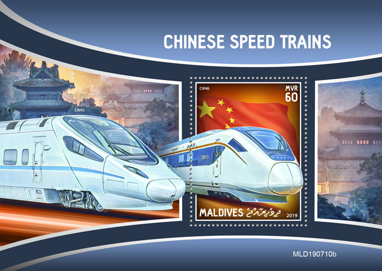 Chinese speed trains - Issue of Maldives postage stamps